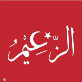Katarlı sanatçıdan Erdoğan'a ay yıldızlı teşekkür